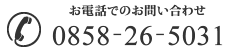 お電話でのお問い合わせ:0858-26-5031